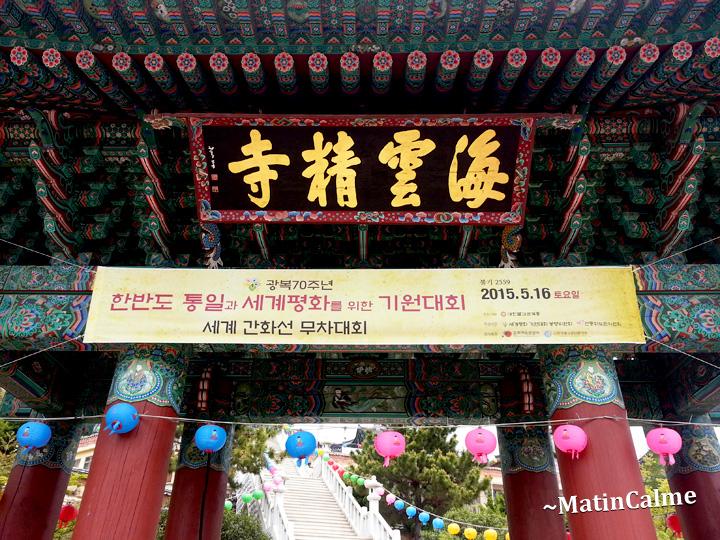 temple-Haeunjeongsa-01